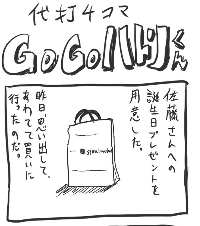 【代打4コマ】第50回「佐藤さんの誕生日」GOGOハトリくん