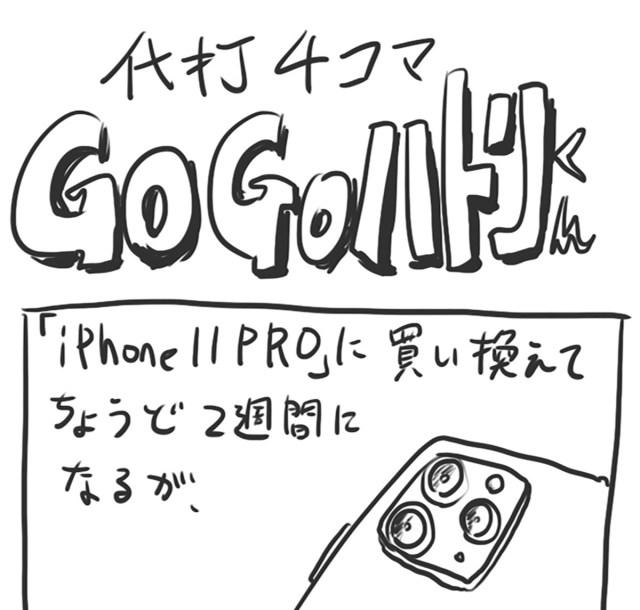 【代打4コマ】第53回「災難続きのiPhone11Pro」GOGOハトリくん