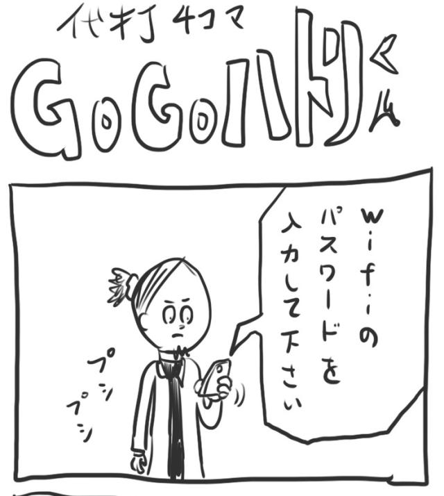 【代打4コマ】第54回「wifiのパスワード、気分で合否を決めている説」GOGOハトリくん