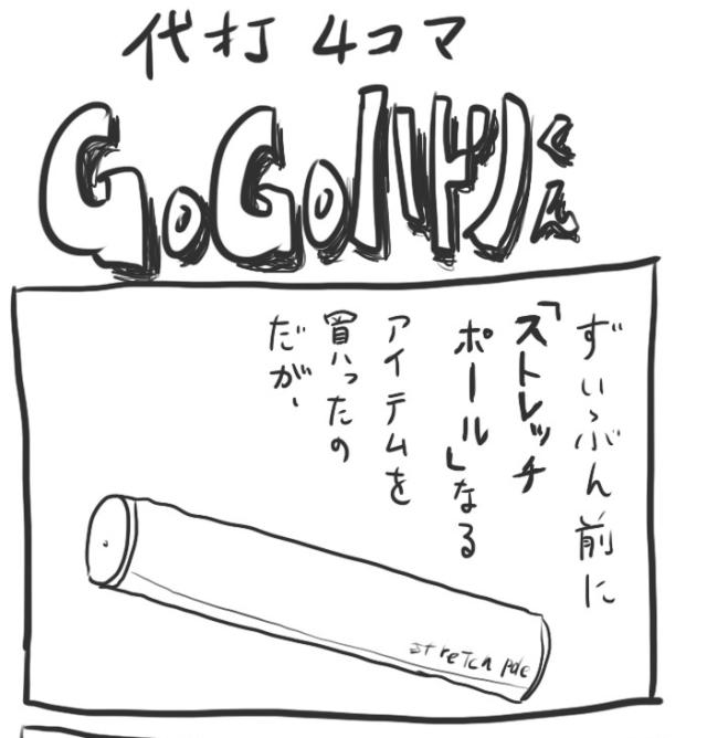 【代打4コマ】第55回「ストレッチポール万能すぎて最高!」GOGOハトリくん