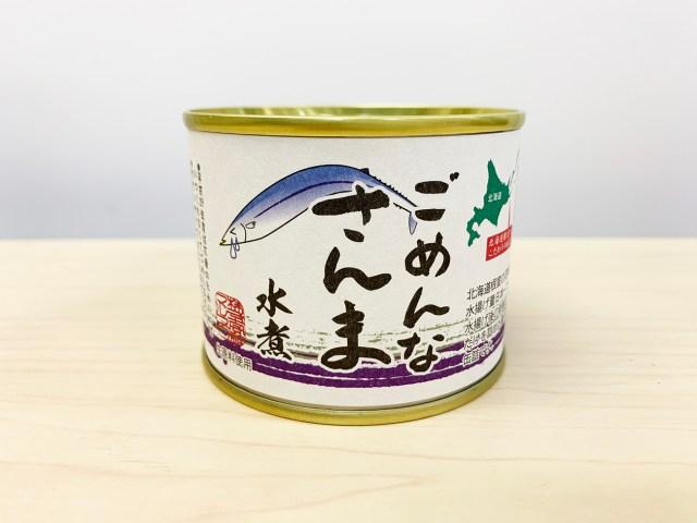 【缶詰マニア】平成29年に1度だけ作られた『ごめんなさんま缶』が激ウマなのに生産元マルユウが謝る深いワケ