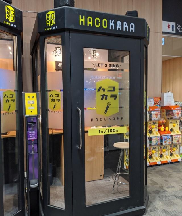電話ボックスかと思ったら「カラオケボックス」だったでござる / 1曲100円『ハコカラ』