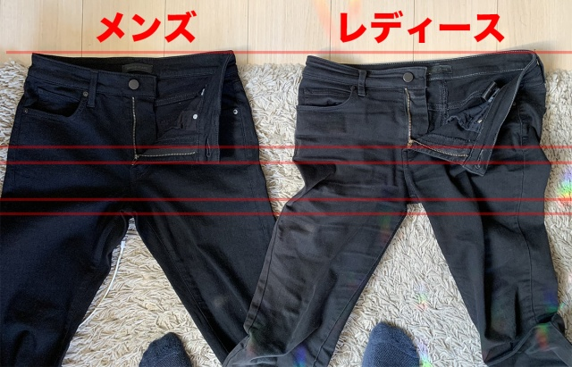 【ユニクロ】3年ほど女性用ウルトラストレッチジーンズをはいてきた男が、はじめて男性用ウルトラストレッチジーンズをはいてみた率直な感想