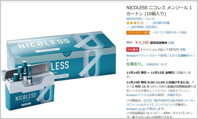 【たばこニュース】Amazon禁煙サポート用品1位! ニコチンゼロのスティック「ニコレス」を吸ってみた!