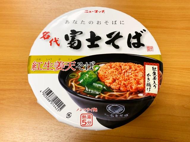 """富士そばの """"カップ麺"""" を元そば屋に食べさせてみた結果 →「これは革命だ」/ 立ち食いそば放浪記:第184回"""
