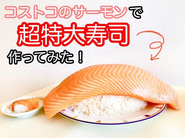 【デカ盛り】コストコの巨大サーモンで超特大寿司を握ってみた → 総重量2kg超えに!