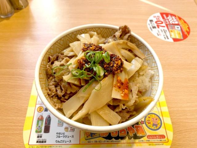 【想定外】すき家の「食べラー・メンマ牛丼」にメンマを限界までトッピングしたらこうなった