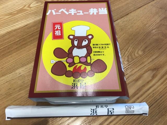 【本音レビュー】千葉県木更津市の有名弁当「浜屋のバー弁」を食べてきた感想を正直に話そう