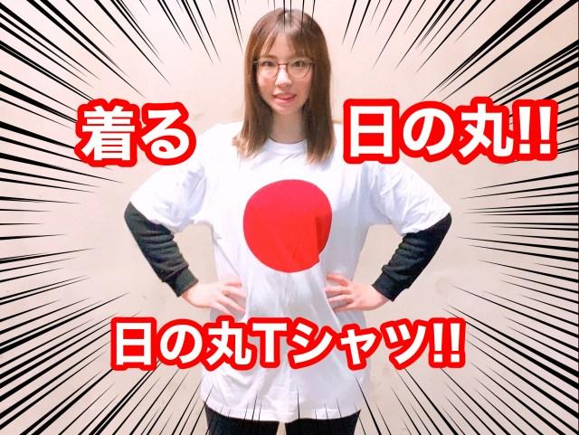 【俺のTシャツ】日の丸は着て掲げる! 日本への愛が爆発した「日の丸」Tシャツ