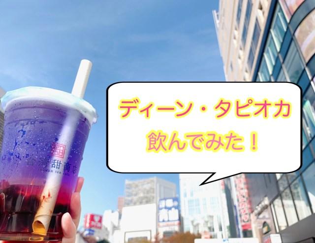 ディーン・フジオカ監修の「ディーン・タピオカ」を飲んでみた / 本日から台湾甜商店で発売中