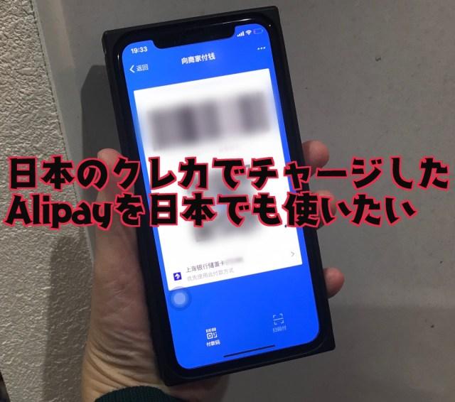 【やってみた】日本のクレジットカードで「Alipay」にチャージ → 日本で使えるのか試してみた / そして分かったこと