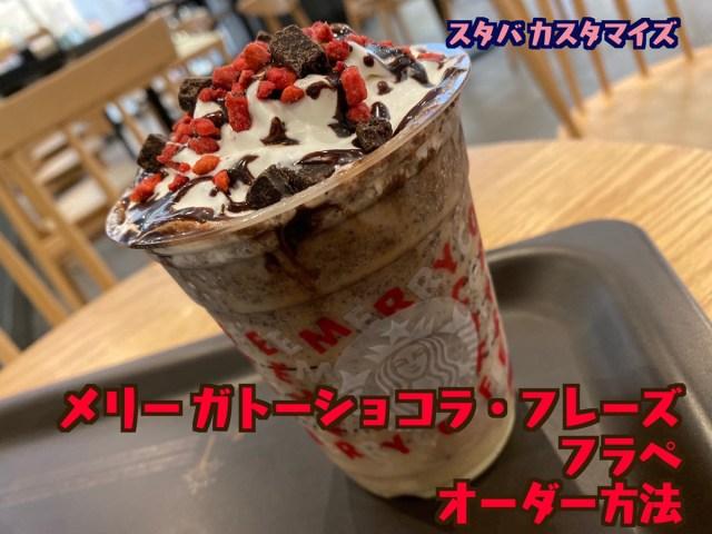 【スタバ カスタム】新作『ストロベリーケーキ フラペ』をチョコケーキ風に! 『メリー ガトーショコラ・フレーズ フラペ』は至福の味 / オーダー方法はこちら