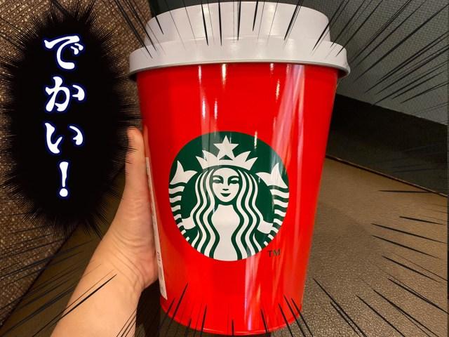 【スタバ】でかすぎー!! 巨大なスタバカップが超可愛い 「ビッグレッドカップ&ブランケット」ジャケ買い必至すぎた