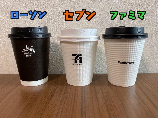 【コスパいいコンビニ】レジ横の「ホットコーヒー」はどこがお買い得? ローソン、ファミマ、セブンの3社を比較 → 予想外の結果になった!