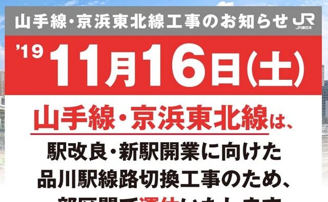 【注意喚起】11月16日(土)は山手線の約3分の1が運休になるウェイ!「高輪ゲートウェイ駅」のための線路工事があるんだウェ~~~イ!!
