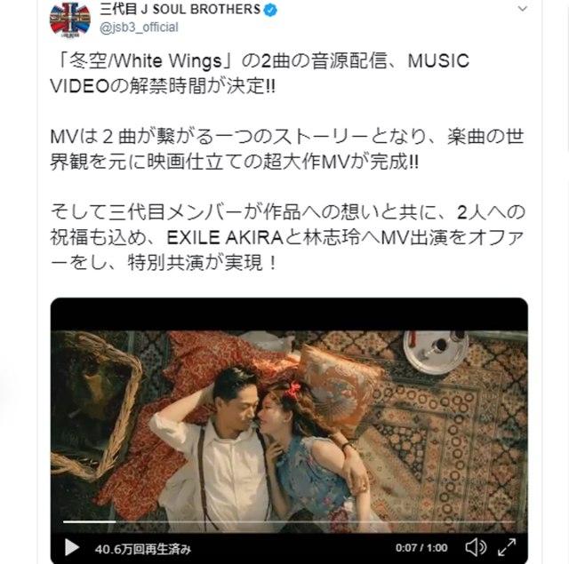 【どう思う?】三代目JSBの新曲MVにEXILE AKIRA と リン・チーリン夫妻が出演! ネットでは絶賛の一方で「三代目が見たかった」「公私混同つらい」との声も