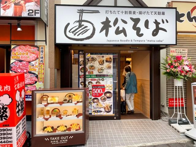 松屋の新業態『松そば』に立ち食いそばマニアが行ってみた結果 →「十割そば350円で定食のご飯・みそ汁お替わり無料は凄い。ただし……」