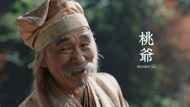 【カオス】auの三太郎に「4人のおじいさん」が登場するも絶対に覚えられない