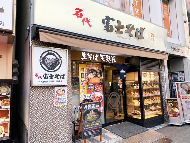 【狂気】2019年「富士そば」の荒ぶる店舗限定メニューを振り返ってみよう