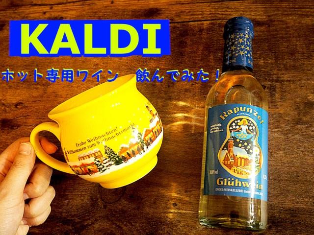 【カルディ】温めて飲む『グリューワインセット』が超オシャレ! マグカップ付きで数量限定だよ / 風味からデザインまで冬のヨーロッパ気分!!