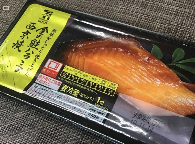 レンチン界トップクラスのウマさ! セブンイレブンの「金の鮭ハラミの西京焼」はちょい高だけどリピありの一品