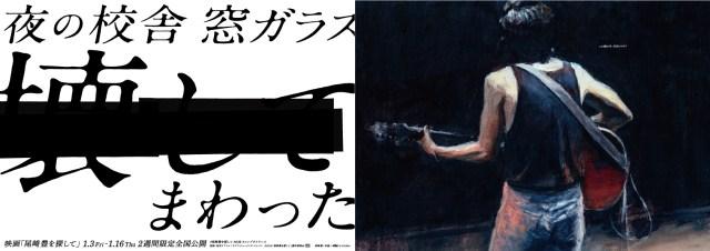 【コラム】中学の時、ガチで校舎の窓ガラス壊してまわってる人がいた話 / 本日11月29日は尾崎豊の誕生日
