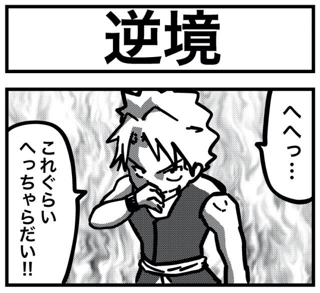 【4コマ】第97回「逆境」ごりまつのわんぱく4コマ劇場