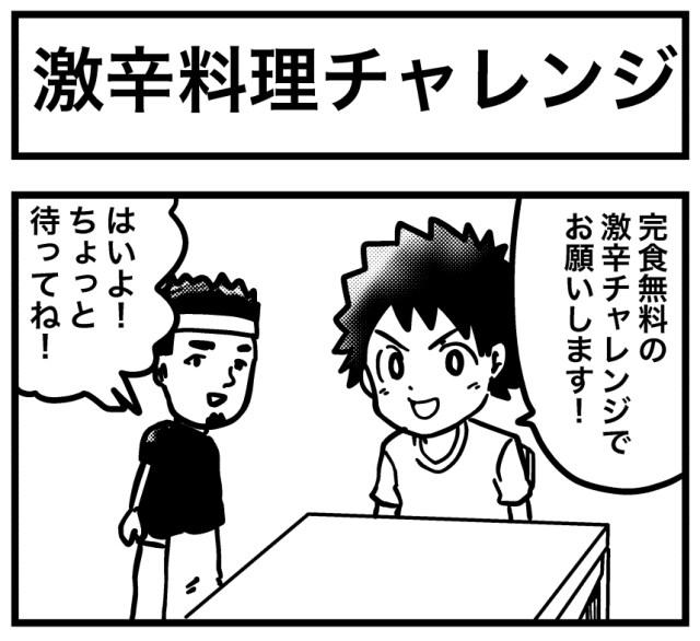 【4コマ】第95回「激辛料理チャレンジ」ごりまつのわんぱく4コマ劇場