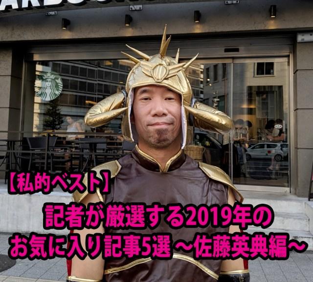 【私的ベスト】記者が厳選する2019年のお気に入り記事5選 ~佐藤英典編~