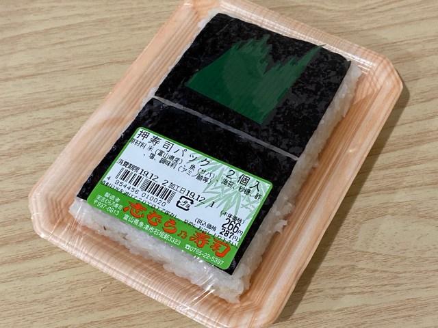 """【何これ?】富山で「鯖の押し寿司」を買ったら見たことないヤツが出てきたのだが / パッと見は""""のり弁"""" 謎の寿司の正体を調べてみた"""