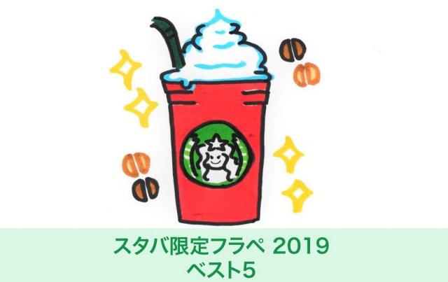 【スタバまとめ】再販を希望する2019年のウマすぎフラペチーノ5選! やぱりスタバはコーヒーを使ったドリンクが最強説