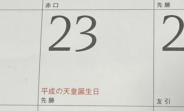 【リマインド】2019年12月23日(月)は祝日ではありません