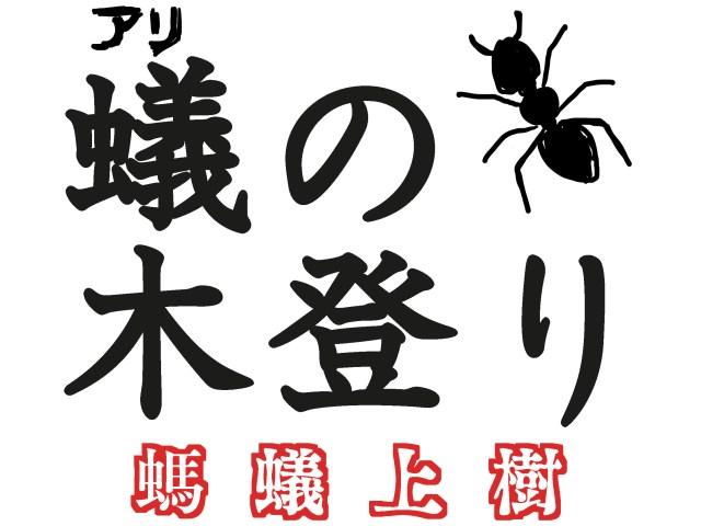 【クイズ】この中国料理の日本語名は何でしょう? 『アリの木登り(螞蟻上樹)』→ 丸美屋の素にもある超メジャーなあのメニュー / 沢井メグのリアル中華:第19回