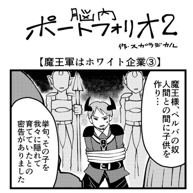 【4コマ】第68回「魔王軍はホワイト企業3」脳内ポートフォリオ