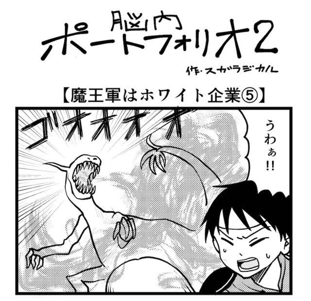 【4コマ】第70回「魔王軍はホワイト企業5」脳内ポートフォリオ