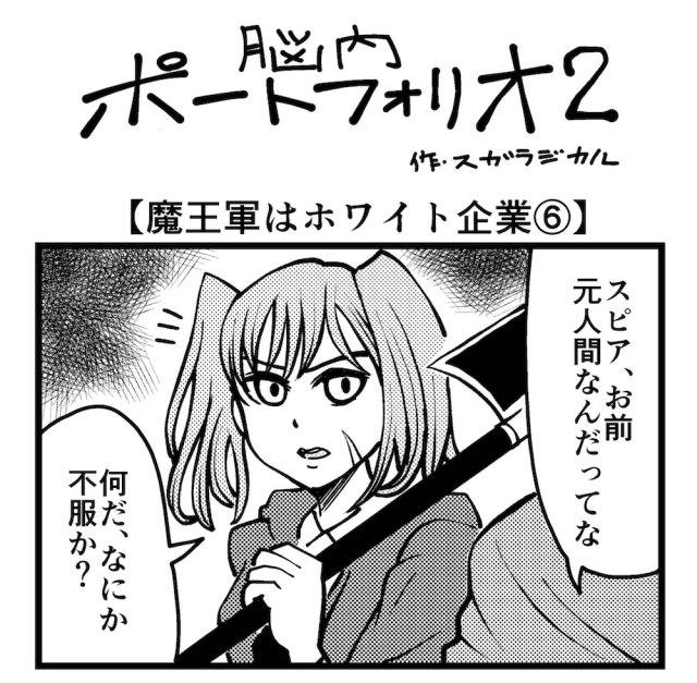 【4コマ】第71回「魔王軍はホワイト企業6」脳内ポートフォリオ