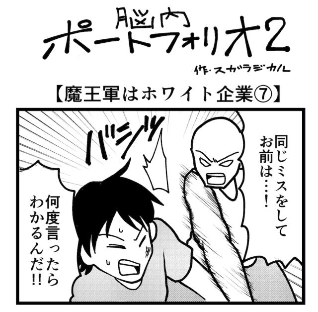 【4コマ】第72回「魔王軍はホワイト企業7」脳内ポートフォリオ