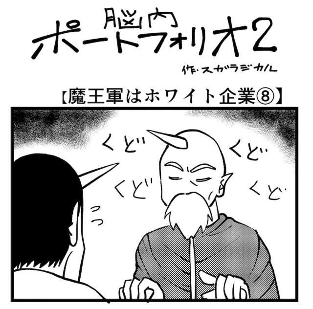 【4コマ】第73回「魔王軍はホワイト企業8」脳内ポートフォリオ
