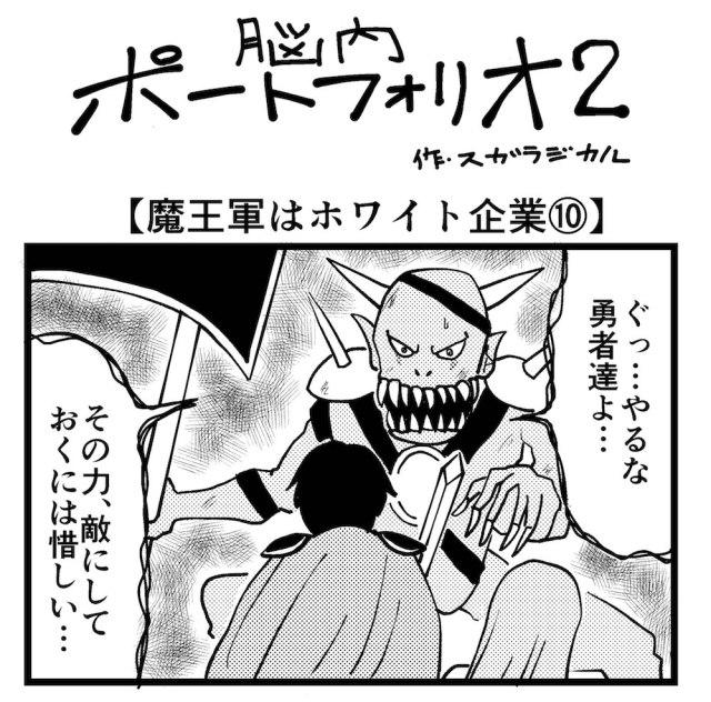 【4コマ】第75回「魔王軍はホワイト企業10」脳内ポートフォリオ