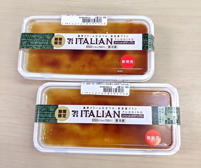 【デカすぎ】セブンイレブンの人気商品「イタリアンプリン」が3倍サイズになってるぞ~! 期間限定だから急げ~ッ!!
