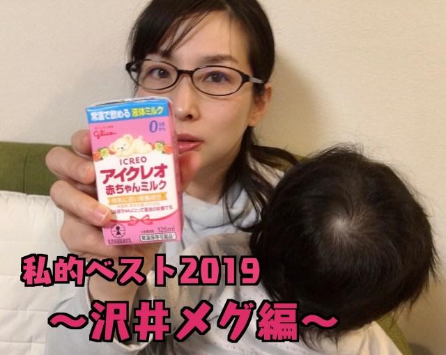 【私的ベスト】記者が厳選する2019年のお気に入り記事5選 ~ 沢井メグ編 ~