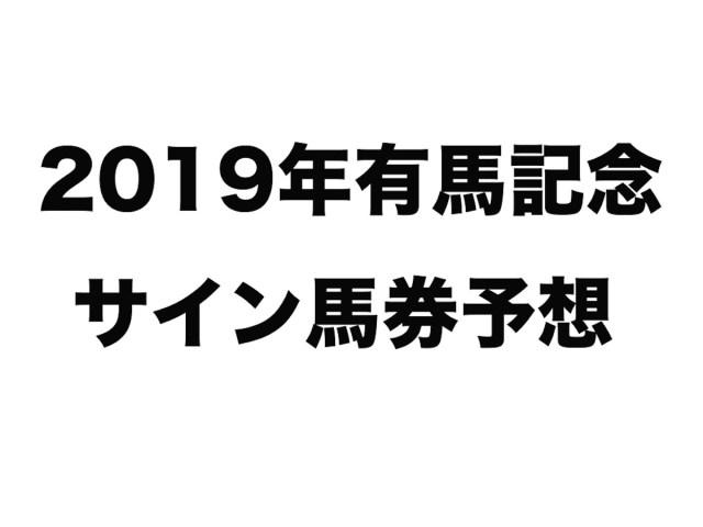 【競馬】2019年の世相から有馬記念のサイン馬券を大予想