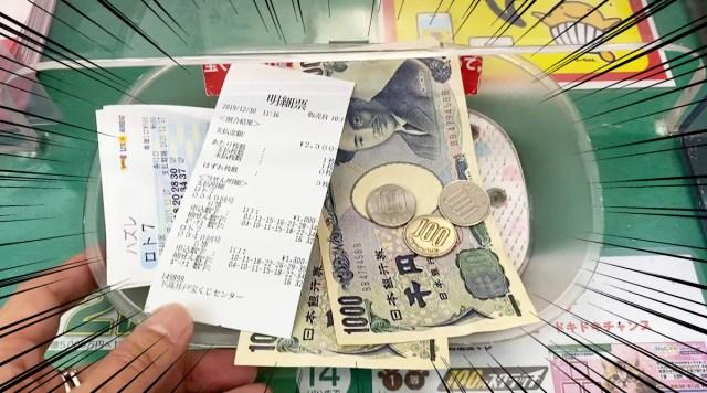 【金運検証】マジかよ! 鎌倉の銭洗弁財天で洗ったお札でロト7を5100円ぶん買ったら5等と6等に当選!!
