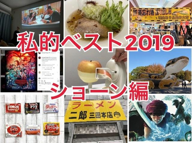【私的ベスト】記者が厳選する2019年のお気に入り記事5選 ~ショーン編~