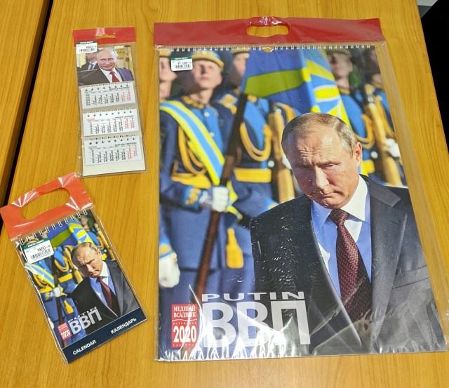 """来年のカレンダーはコレで決まりだ! """"男の中の男"""" プーチン大統領2020カレンダーが最高にカッコいい!!"""