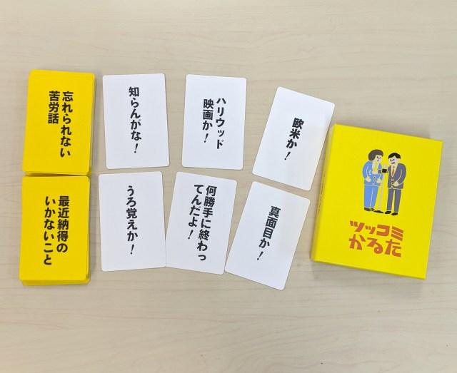 漫才好き必見! カードゲーム「ツッコミかるた」が面白い!! 難しいけどめちゃくちゃ盛り上がるぞ~!