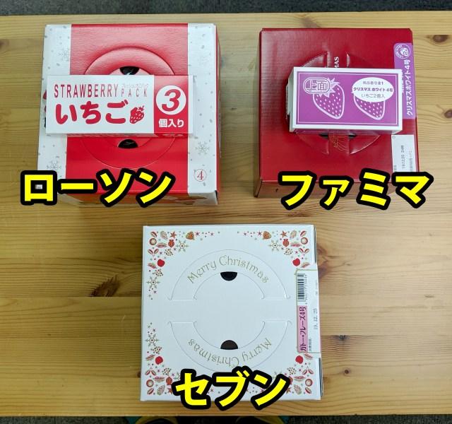 【コンビニ検証】当日購入できるセブン・ファミマ・ローソンのクリスマスケーキを比較してみました