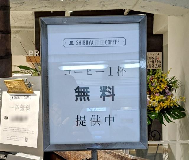渋谷でコーヒー1杯を無料で飲める店が登場したぞ~! 行ってみたらキンコン西野さんの発案だった!!
