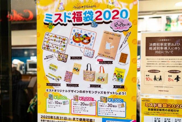 【2020年福袋特集】ミスドの福袋は超お得な上にポケモンまみれ! 3300円の中身はこんな感じでした