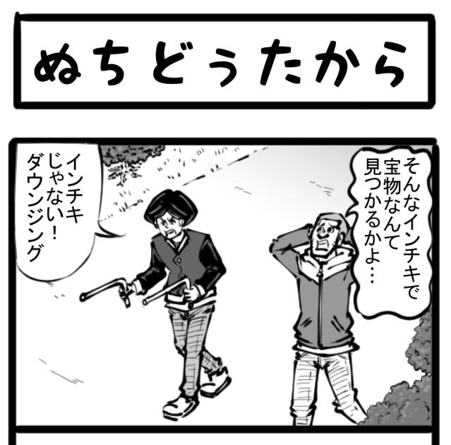 【獣害】最悪のエンカウント! クマに遭遇して助かる方法 四コマサボタージュ第88回「ぬちどぅたから」